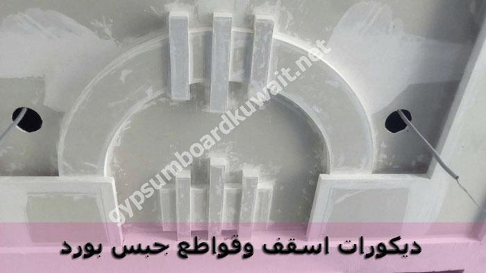 فني ومعلم تركيب قواطع جبس بورد في الكويت (2)