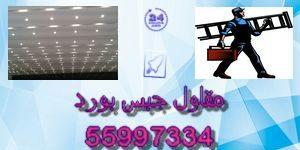 مقاول جبس بورد الكويت