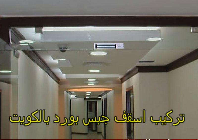 تركيب اسقف جبس بورد بالكويت